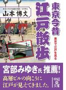 【期間限定価格】東京今昔江戸散歩