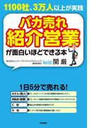【期間限定価格】バカ売れ紹介営業が面白いほどできる本(中経出版)
