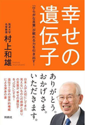 幸せの遺伝子---「ひらがな言葉」が眠れる力を引き出す!(扶桑社BOOKS)