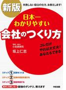 新版 日本一わかりやすい会社のつくり方(中経出版)