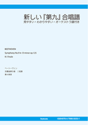 【電子書籍版】新しい『第九』合唱譜