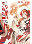 されど罪人は竜と踊る10(上) Scarlet Tide(イラスト簡略版)(ガガガ文庫)