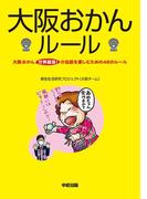 大阪おかんルール(中経出版)