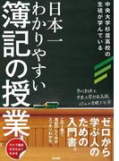 日本一わかりやすい簿記の授業(中経出版)