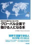 日本で仕事がなくなってもグローバル企業で働ける人になる本(中経出版)