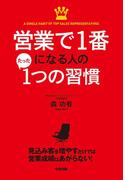 【期間限定価格】営業で1番になる人のたった1つの習慣(中経出版)