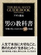 【期間限定価格】男の教科書(中経出版)
