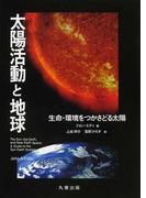 太陽活動と地球 生命・環境をつかさどる太陽