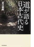 道が語る日本古代史 (朝日選書)(朝日選書)