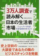 3万人調査で読み解く日本の生活者市場 ニューノーマルがわかる88のポイント