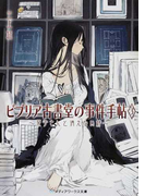 ビブリア古書堂の事件手帖 3 栞子さんと消えない絆 (メディアワークス文庫)(メディアワークス文庫)