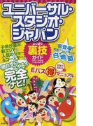 ユニバーサル・スタジオ・ジャパンよくばり裏技ガイド 2012〜13年版
