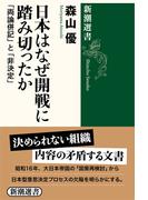 日本はなぜ開戦に踏み切ったか 「両論併記」と「非決定」 (新潮選書)(新潮選書)
