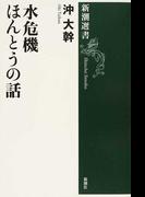 水危機ほんとうの話 (新潮選書)(新潮選書)