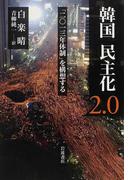 韓国民主化2.0 「二〇一三年体制」を構想する