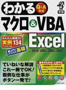 わかるマクロ&VBA Excel Q&A方式