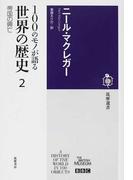 100のモノが語る世界の歴史 2 帝国の興亡 (筑摩選書)