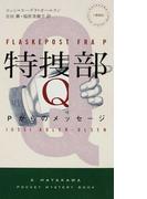特捜部Q 3 Pからのメッセージ (HAYAKAWA POCKET MYSTERY BOOKS)(ハヤカワ・ポケット・ミステリ・ブックス)