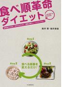 食べ順革命ダイエット 食事量そのまま!好きなものOK!運動必要なし!リバウンドなし! しっかり食べて、やせられる!