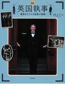図説英国執事 貴族をささえる執事の素顔 (ふくろうの本)