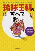 知れば知るほどおもしろい琉球王朝のすべて 沖縄の歴史と、王家・庶民の生活・文化まで