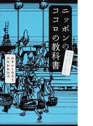 ニッポンのココロの教科書 日本にある世界一幸せな法則38