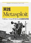 実践Metasploit ペネトレーションテストによる脆弱性評価