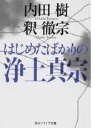 はじめたばかりの浄土真宗 (角川ソフィア文庫)(角川ソフィア文庫)
