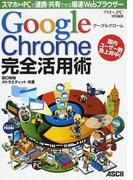 Google Chrome完全活用術 スマホ↔PCで連携・共有できる爆速Webブラウザー