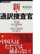 新・通訳捜査官 実録北京語刑事vs.中国人犯罪者8年闘争 (経済界新書)(経済界新書)