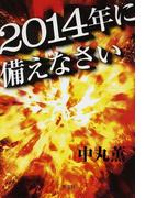 2014年に備えなさい