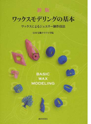 ワックスモデリングの基本 ワックスによるジュエリー制作技法 新版