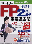 FP技能士2級・AFP重要過去問スピード攻略 '12→'13年版