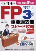 FP技能士3級重要過去問スピード攻略 '12→'13年版