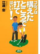 ゴルフは構えたところで打てばいい!