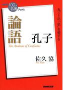 NHK「100分de名著」ブックス 孔子 論語(NHK「100分de名著」ブックス )