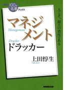 NHK「100分de名著」ブックス ドラッカー マネジメント(NHK「100分de名著」ブックス )