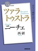 NHK「100分de名著」ブックス ニーチェ ツァラトゥストラ(NHK「100分de名著」ブックス )