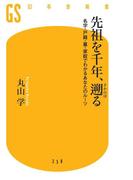 先祖を千年、遡る 名字・戸籍・墓・家紋でわかるあなたのルーツ(幻冬舎新書)