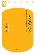 人を束ねる 名古屋グランパスの常勝マネジメント(幻冬舎新書)