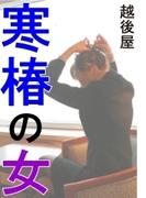 寒椿の女(愛COCO!)