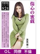 傷心の蜜戯(愛COCO!)
