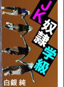 JK奴隷学級(愛COCO!)