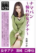 ナマパン~憧れの女子アナ~(愛COCO!)