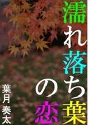 濡れ落ち葉の恋(愛COCO!)