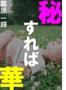 秘すれば華(愛COCO!)