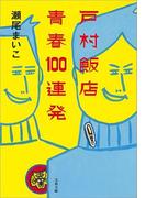 戸村飯店 青春100連発(文春文庫)