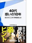 40代 惑いの10年(日経e新書)