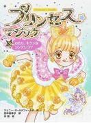 プリンセス★マジック 3 わたし、キケンなシンデレラ?