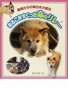 まるこをすくった命のリレー 動物たちの東日本大震災